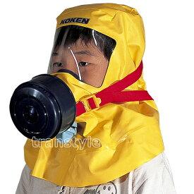 【送料無料】【興研】 子供女性用火災・特殊災害避難用マスク ライフマスターMFJ-15【火災/防災/災害対策用/緊急避難用】【RCP】