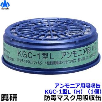 氨吸收 KGC 1 可以键入 L (H) (1)