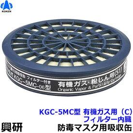 【興研】 有機ガス/粉じん用吸収缶 KGC-5MC型(1個)防じん防毒併用タイプ【ガスマスク/作業】