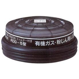 【興研】 有機ガス/粉じん用吸収缶 RDG-5型(1個)防じん防毒併用タイプ【ガスマスク/作業】【RCP】