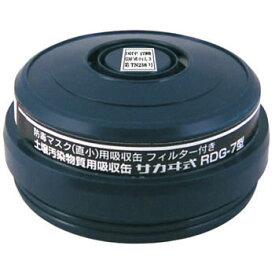 【興研】 有機ガス/粉じん用吸収缶 RDG-7型(1個)防じん防毒併用タイプ【ガスマスク/作業】