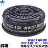 【興研】有機ガス用吸収缶(C)KGC-1型L(1個)【ガスマスク/作業】