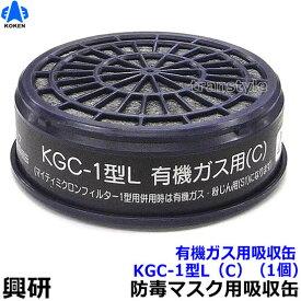 【興研】 有機ガス用吸収缶 KGC-1型L(C)(1個)【ガスマスク/作業】【RCP】