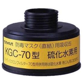 【興研】 直結式硫化水素用吸収缶 KGC-70型(K)(1個)【ガスマスク/作業】