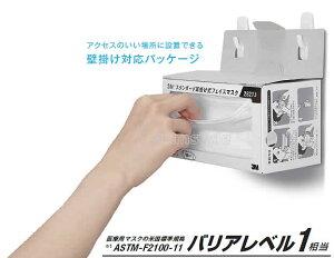 マスク3M/スリーエムサージカルマスク2827J(50枚入)【防じん/作業/工事/医療用/粉塵】【RCP】