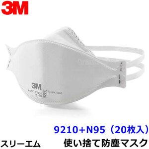 マスク 3M/スリーエム 使い捨て式防塵マスク 9210+N95 (20枚入) Aura 【防じん/作業/工事/医療用/感染症対策/PM2.5/花粉対策】【RCP】