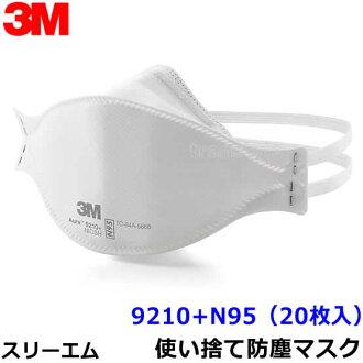 口罩3M/3M一次性式防塵口罩9210+N95(20張裝)Aura