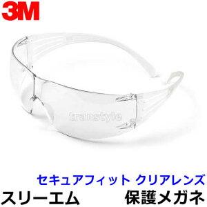 【3M/スリーエム】保護めがね セキュアフィット クリアレンズ SF201AF 【眼鏡/ゴーグル/防じん/作業/医療/粉塵】