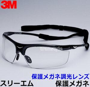 【3M/スリーエム】保護めがね 保護メガネ調光レンズ (クリア) 【眼鏡/ゴーグル/防じん/作業/医療/粉塵】