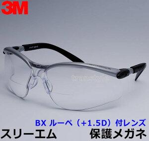 【3M/スリーエム】保護めがね BX ルーペ(+1.5D)付レンズ (クリア) 【眼鏡/ゴーグル/防じん/作業/医療/粉塵】