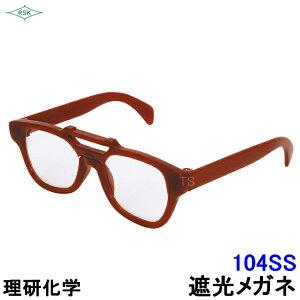 遮光メガネ 102KK JISガラス 遮光度2〜5 【溶接/プレート/高熱炉前作業/ガス/度数/理研化学】