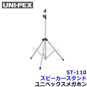 【送料無料】【メガホン】ST-110 スピーカースタンド【拡声器/マイク/スピーカー】