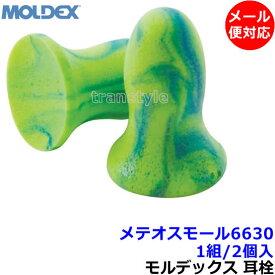 耳栓 耳せん 【モルデックス】 メテオスモール6630 (1組) (遮音値28dB) 【メール便対応】Moldex 正規品 睡眠 遮音 騒音 防音 イヤーマフ みみせん いびき 勉強 集中 聴覚過敏 飛行機 作業用