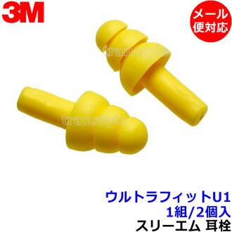 耳栓 耳せん ウルトラフィットU1 (1組) (遮音値25dB)