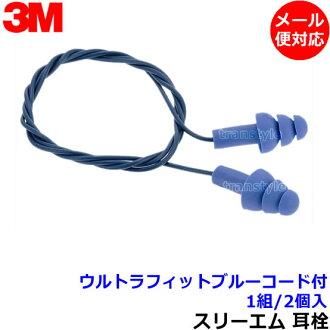 耳塞耳塞 ultrafit 藍細帶子 (1 對) (隔聲值 25 分貝)