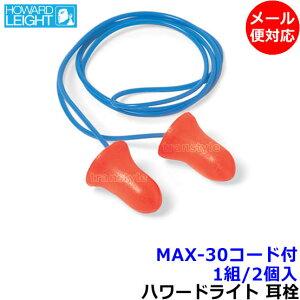 耳栓耳せんMAX-30ひも付き(1組)(遮音値33dB)【レビューを書いてメール便発送!】【防音/遮音/イヤーマフ/睡眠/集中/作業用】