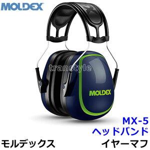 防音イヤーマフMX-5(遮音値NRR27dB)モルデックス/MOLDEXヘッドバンド【耳栓/騒音/イアーマフ/聴覚過敏/3M/あす楽】