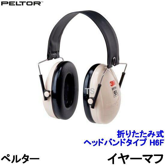 イヤーマフ H6F (遮音値NRR21dB) ペルター/PELTOR 折りたたみ式ヘッドバンド 【耳栓/防音/騒音/イアーマフ/聴覚過敏/3M/あす楽】【RCP】