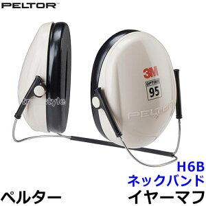 イヤーマフ H6B(遮音値NRR21dB)ペルター/PELTOR ネックバンド【耳栓/防音/イアーマフ/聴覚過敏/3M】