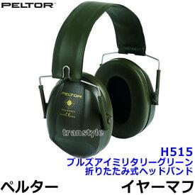 イヤーマフ H515ブルズアイミリタリーグリーン (遮音値NRR21dB) ペルター/PELTOR 折りたたみ式ヘッドバンドタイプ 【耳栓/防音/騒音/イアーマフ/聴覚過敏/3M/あす楽】【RCP】