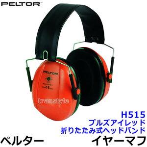 イヤーマフH515ブルズアイレッド(遮音値21dB)ペルター/PELTOR折りたたみ式ヘッドバンドタイプ【耳栓/防音/騒音/NRR/イアーマフ/聴覚過敏/3M/あす楽】【RCP】【HLS_DU】