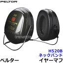イヤーマフ H520B (遮音値NRR25dB) ペルター/PELTOR ネックバンド 【耳栓/防音/騒音/イアーマフ/聴覚過敏/3M/あす楽】…