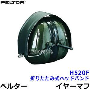 イヤーマフ H520F (遮音値NRR25dB) ペルター/PELTOR 折りたたみ式ヘッドバンド 【耳栓/防音/騒音/イアーマフ/聴覚過敏/3M/あす楽】【RCP】
