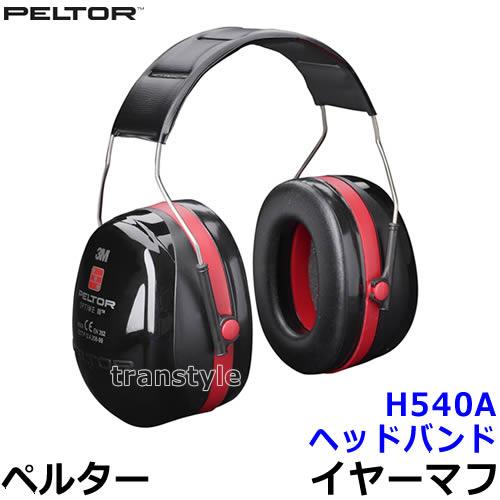 イヤーマフ H540A (遮音値NRR30dB) ペルター/PELTOR ヘッドバンド 【耳栓/防音/騒音/イアーマフ/聴覚過敏/3M/あす楽】【RCP】