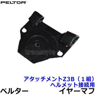 珀斯 /PELTOR 頭盔耳罩連接部件 Z3B (1 對)