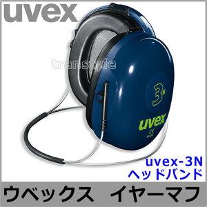 防音イヤーマフuvex-3Nウベックス/uvexネックバンドウベックス/uvex社【耳栓/NRR/イアーマフ/聴覚過敏/3M】