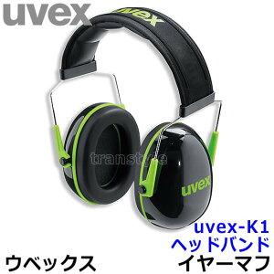防音イヤーマフuvex-K1ヘッドバンド(SNR28)ウベックス社【耳栓/防音/騒音/イアーマフ/聴覚過敏】