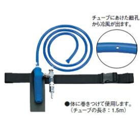 【送料無料】【熱中症対策/暑さ対策】 個人用冷却器クーレットチューブタイプ VT-7KIIT 【作業/炎天下/クールベスト/体を冷やす】