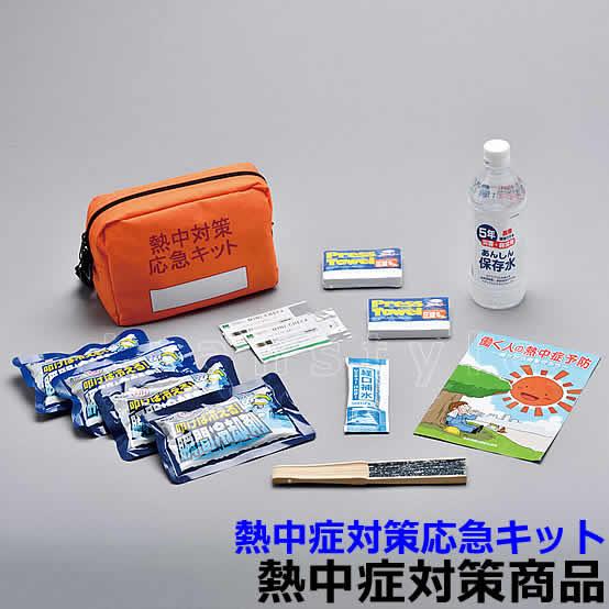 【熱中症対策/暑さ対策】 熱中症対策応急キット (HO-370) 【作業/炎天下/計測/測定器】