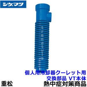 【熱中症対策/暑さ対策】個人用冷却器クーレット用交換部品VT本体【作業/炎天下/クールベスト/体を冷やす】