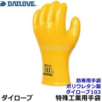 Dailove 双软绝缘手套 103 起皱光滑封装类型内的钢制聚氨酯 (1 双) 日本