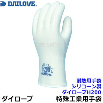 在日本 dailove 從抑制防塵手套 H200 二元結構與內部食品衛生法適合矽膠 (1 雙)