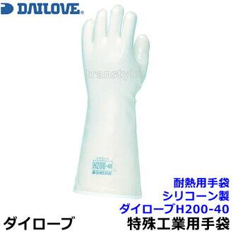 從耐熱手套 H200 40 二元結構長 40 釐米內的食品衛生法適合矽膠 (1 雙) 日本的抑塵劑 Dailove