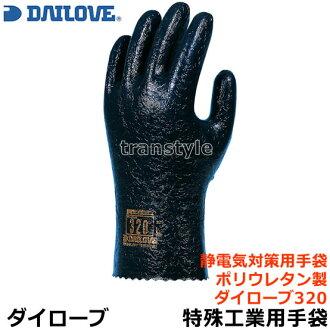 Dailove 防静电溶剂为 320 柔软的手套,布满皱纹的滑动停止型聚氨酯 (1 双)-日本