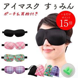 【期間限定ポイント15倍】マツエク アイマスク マツエクしたまま装着可能 立体アイマスク 立体 疲れ目 海外 旅行 スーツ 眼精疲労 睡眠 長時間 柔らかい すぅみん 遮光 安眠 3D 立体アイマスク すぅみん