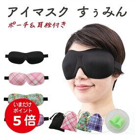 【期間限定ポイント5倍】マツエク アイマスク マツエクしたまま装着可能 立体アイマスク 立体 疲れ目 海外 旅行 スーツ 眼精疲労 睡眠 長時間 柔らかい すぅみん 遮光 安眠 3D 立体アイマスク すぅみん