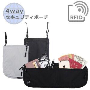 セキュリティポーチ スキミング防止 4wayで使える 二つ折り パスポートケース 海外旅行 セキュリティ ポーチ 財布 首下げ ウエストポーチ バッグ ケース 二つ折り 首掛け RFID カード 4way ショ