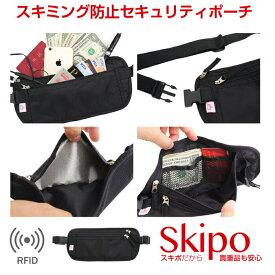 パスポートケース RFID スキミング 防止 セキュリティポーチ ウエストポーチ 海外旅行 スキミング防止 パスポートケース skipo バッグ レディース メンズ キャッシュレス カード