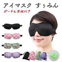 マツエク アイマスク マツエクしたまま装着可能 立体アイマスク 立体 疲れ目 海外 旅行 スーツ 眼精疲労 睡眠 長時間 …
