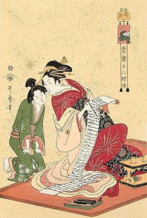 熟練職人の手作り希少浮世絵青楼十二時戌ノ刻喜多川歌麿復刻版浮世絵日本のお土産に最適海外で大人気インテリア