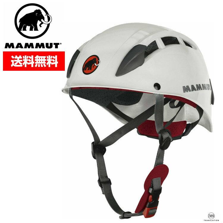 MAMMUT マムート Skywalker 2 White スカイウォーカー2220-00050 0243 ■クライミング ボルダリング 登山 ヘルメット 軽量