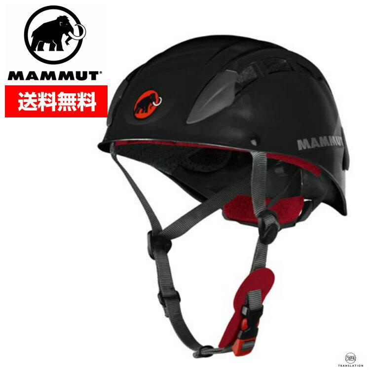 MAMMUT マムート Skywalker 2 Black スカイウォーカー2220-00050 0001 ■クライミング ボルダリング 登山 ヘルメット 軽量 黒