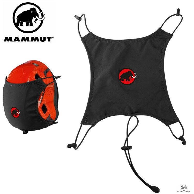 MAMMUT マムート 【ヘルメットホルダー】HELMET HOLDER ヘルメット ホルダー 2530-00120 0001■登山 アウトドア クライミング 安全 災害 軽量 黒