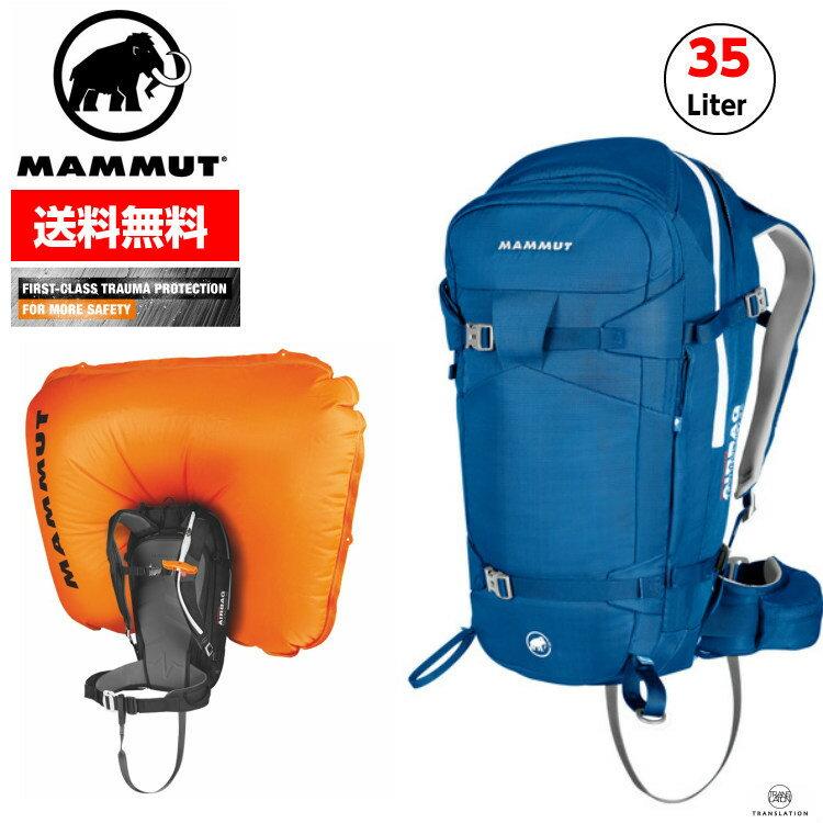 MAMMUT マムート【17FW新モデル】Mammut Pro Removable Airbag 3.0 35L プロ リムーマブル エアバッグ 2610-01270 5611■セーフティバッグ 雪崩 アバランチ・エアバッグ スキー バックカントリー