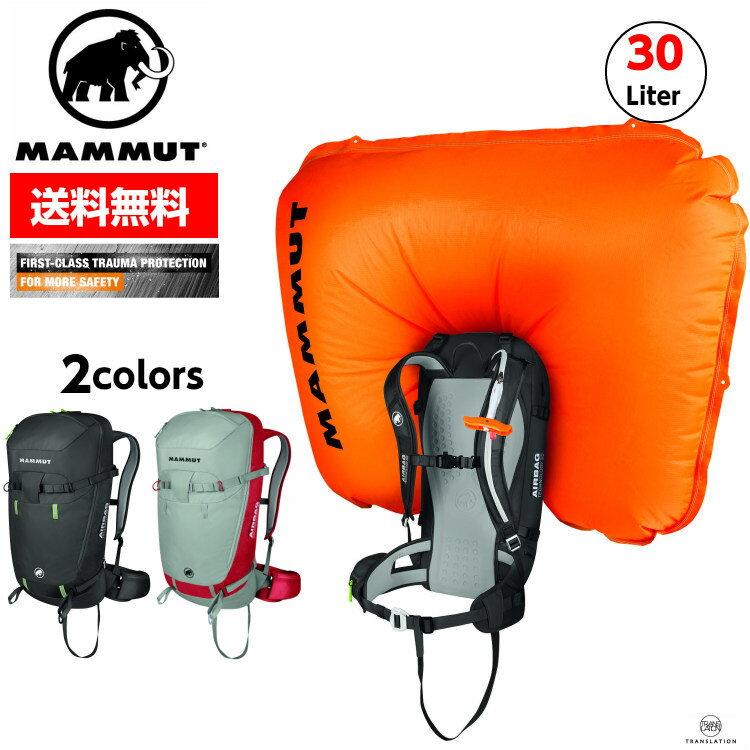 MAMMUT マムート【17FW新モデル】Mammut Light Removable Airbag 3.0 30L ライト リムーバブル エアバッグ■セーフティバッグ 雪崩 アバランチ・エアバッグ スキー バックカントリー