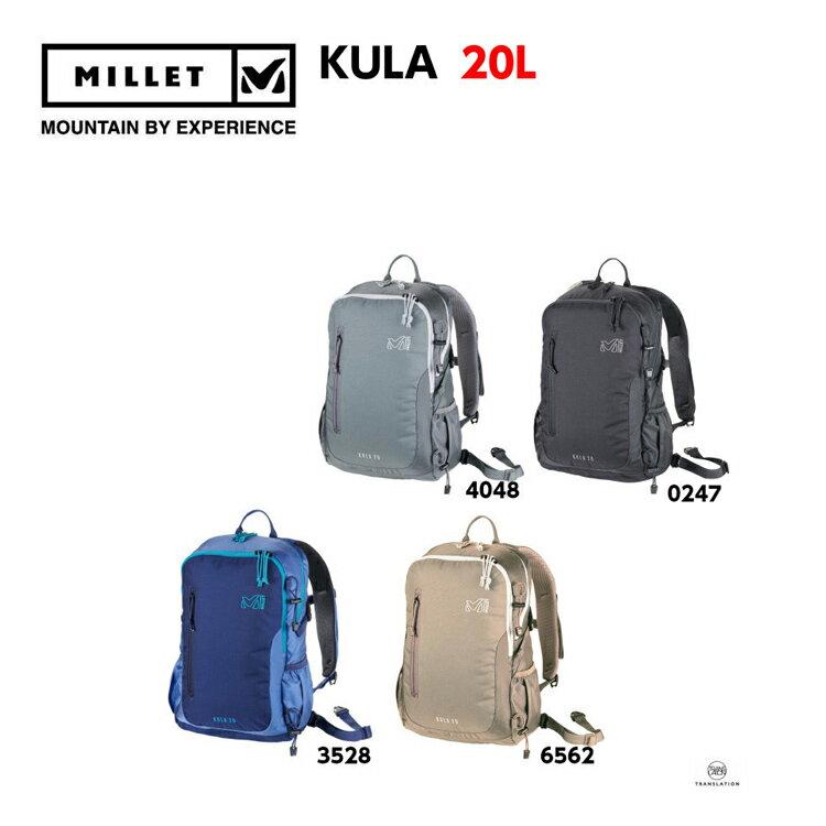 ミレー MILLET 【2018年モデル】20L バックパック リュック KULA 20L クラ MIS0623 ■アウトドア 登山 リュック 黒 グレー ネイビー ベージュ